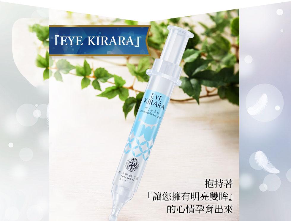 『EYE KIRARA』 抱持著『讓您擁有明亮雙眸』的心情孕育出來