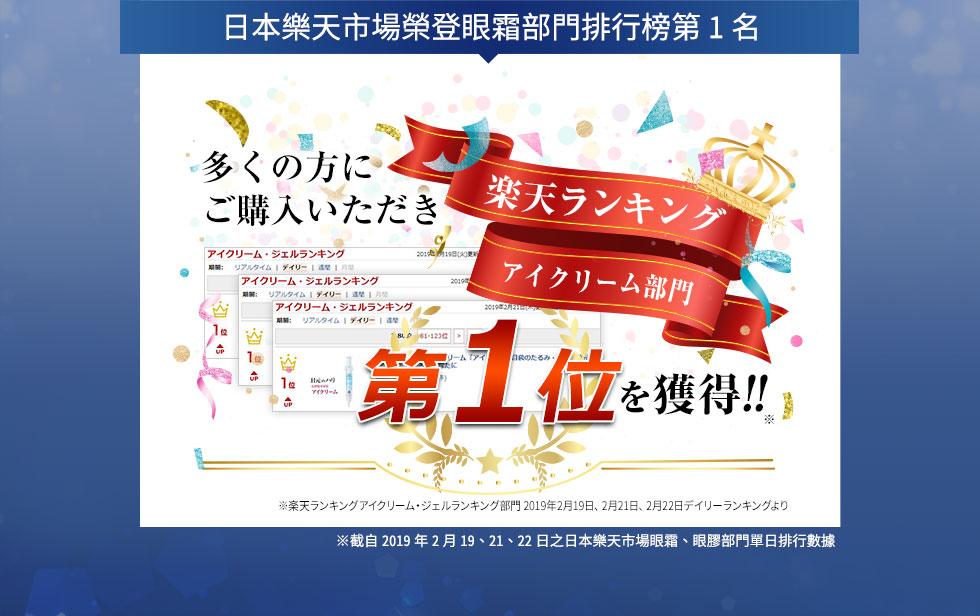 日本樂天市場榮登眼霜部門排行榜第1名 ※截自2019年2月19、21、22日之日本樂天市場眼霜、眼膠部門單日排行數據
