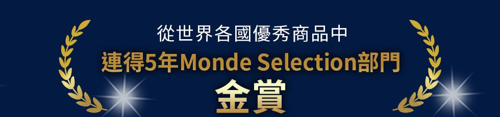 從世界各國優秀商品中 連得5年Monde Selection部門金賞